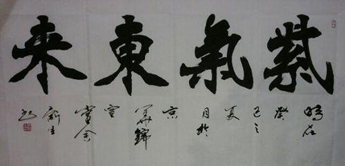魏碑(136X68)