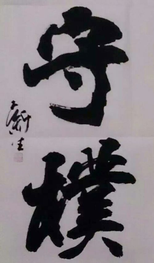 魏碑(100X50)