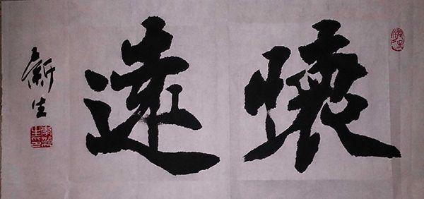 魏碑(68X34)