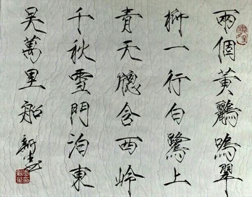 瘦金体唐诗(60X50)