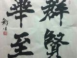 魏碑(68X68)