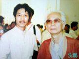 1与中国文联副主席、原中国书法家协会副主席沈鹏先生合影